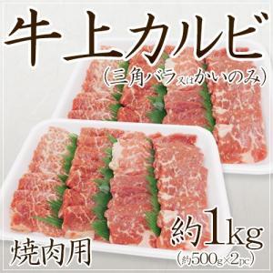 """【送料無料】""""牛上カルビ 焼肉用"""" 三角バラ又はかいのみ 約1kg(約500g×2pc)"""