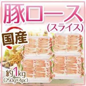 """国産 """"豚ロース スライス"""" 約1kg(250g×4pc)"""
