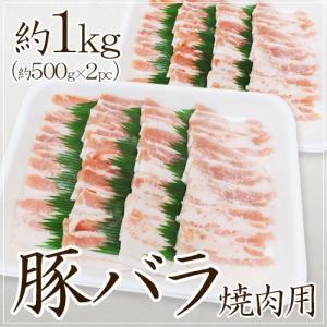 "【送料無料】""豚バラ 焼肉用"" 約1kg (約500g×2pc)|kurashi-kaientai"
