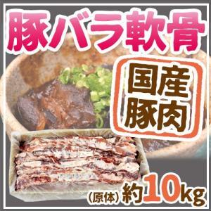 "国産 ""豚軟骨(パイカ)"" 約10kg 原体|kurashi-kaientai"