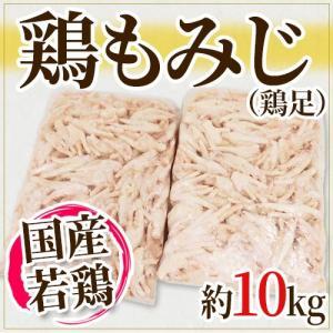 """国産若鶏 """"鶏もみじ"""" 約10kg"""