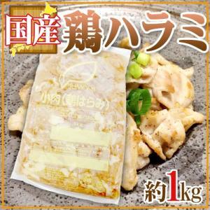 """国産 """"鶏ハラミ"""" 約1kg ジューシーでコリッぷりっと美味しい 鳥ハラミ/はらみ/さがり/サガリ"""