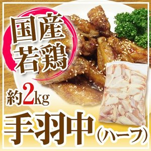 "国産若鶏 ""手羽中(ハーフ)"" 約2kg kurashi-kaientai"