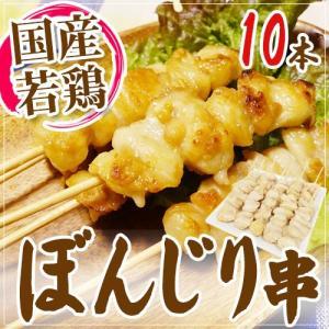 """国産若鶏 """"ぼんじり串(鶏テール串)"""" 約30g×10本 約300g kurashi-kaientai"""