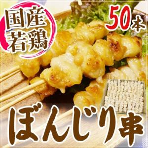 """国産若鶏 """"ぼんじり串(鶏テール串)"""" 約30g×50本 約1.5kg kurashi-kaientai"""