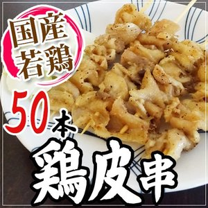 """国産若鶏 """"鶏皮串"""" 約30g×50本 約1.5kg kurashi-kaientai"""