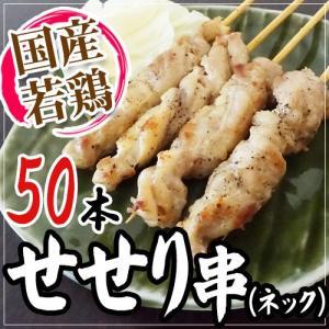 """国産若鶏 """"せせり串(ネック)"""" 約25g×50本 約1.25kg"""