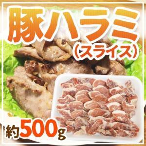 """""""豚ハラミ"""" スライス 約500g"""