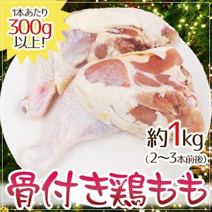 """""""骨付き鶏もも"""" 約1kg(2〜3本入り) 1本あたり約300g以上 アメリカ産 kurashi-kaientai"""