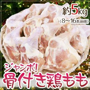 """""""ジャンボ骨付き鶏もも"""" 約5kg(8〜16本入り) 1本あたり約300g以上 アメリカ産 kurashi-kaientai"""