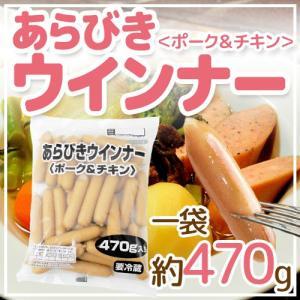 """国内製造 """"あらびきウインナー"""" ポーク&チキン 約470g..."""