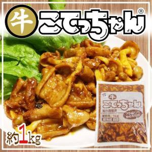 """国内製造 """"牛こてっちゃん"""" 約1kg"""