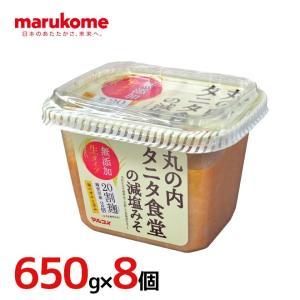 マルコメ標準品のみそと比較して100gあたりの塩分を20%カットし、甘みとコクのある味に仕上げました...
