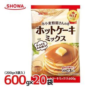 """昭和産業 """"小麦粉屋さんのホットケーキミックス"""" 600g(200g×3袋)×20袋(1ケース)"""