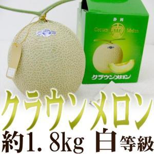 """【送料無料】静岡産 """"クラウンメロン"""" 大玉 約1.8kg ..."""