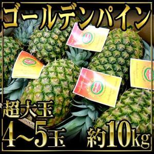 """フィリピン産 """"ゴールデンパイン"""" 超特大4〜5玉 約10kg"""