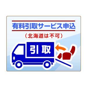 マッサージチェア有料引取り申込み|kurashi-kaiteki-jp