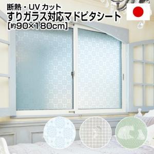 すりガラス・凹凸のあるガラスにも貼れる断熱シートです。 3層構造の空気層が、窓ガラスの断熱効果をアッ...