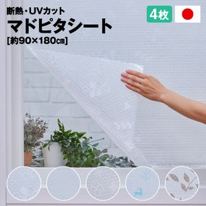 マドピタシート UVカット粘着 4枚組 90×180cm アール   フィルム 断熱シート 結露対策 結露防止シート 目隠しシート 日本製