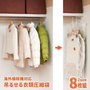 海外製掃除機にも対応!吊るせる衣類圧縮袋8枚組 アール
