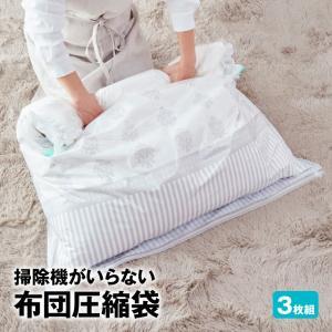 掃除機がいらない!圧縮袋 4サイズから選べる(ふとん 圧縮袋 収納袋 圧縮 袋 布団圧縮袋 掃除機不...