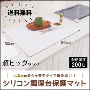 シリコン調理台保護マット 超ビッグ(80x60cm)1.3mm シリコン マット キッチン シンク周...