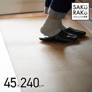 拭けるテキスタイル風キッチンマット 45×240cm(洗濯不要 滑り止め 高級感)
