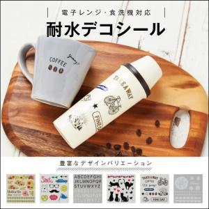 シンプルな水筒やお弁当箱を自分だけのオリジナルデザインにカスタマイズ。 水に濡れてもはがれにくい。 ...