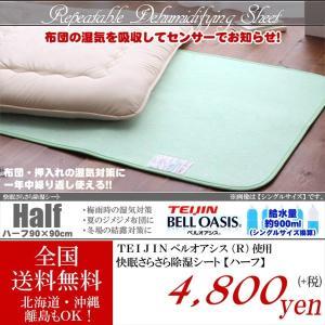 【商品スペック】 ・ハーフ:約幅90×長さ90cm/0.6kg ・セミシングル:約幅80×長さ180...