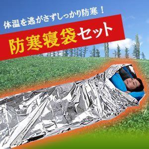 防寒寝袋セット (アルミシート付き)|kurashi