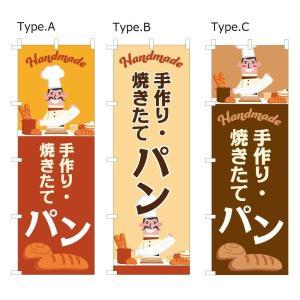 手作り・焼きたてパンの宣伝に! 生産国:日本 素材・材質:ポリエステル 仕様:チチの向き:左洗濯不可