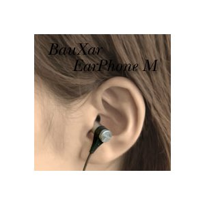 Bauxar EarPhoneM ボザールイヤーフォン|kurashi