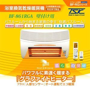 高須産業 浴室換気乾燥暖房機 BF-861RGA 壁取り付け用 工事なし 特定保守製品|kurashi