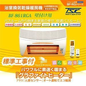 高須産業 浴室換気乾燥暖房機 BF-861RGA 壁取り付け用  標準工事付 特定保守製品|kurashi