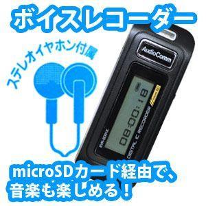 小型 ICレコーダー(microSD 1G付属) EVR-SD01K  ボイスレコーダー|kurashi
