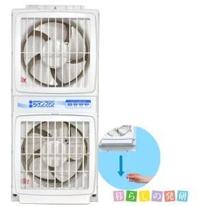 高須産業 ウィンドゥツインファン 窓用換気扇 紐式タイプ ウインドツインファン FMT-200P|kurashi