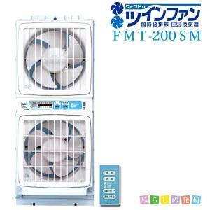 高須産業 同時給排気型 ウィンドツインファン FMT-200SM ウインドファン 窓用換気扇|kurashi