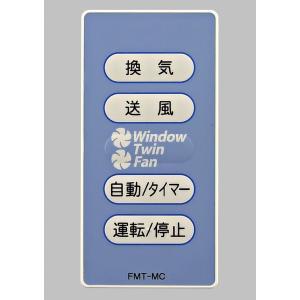 高須産業 同時給排気型 ウィンドツインファン FMT-200SM ウインドファン 窓用換気扇|kurashi|04