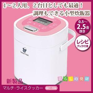 マルチ・ライスクッカー MC-106 クマザキエイム bearmax 炊飯器 0.5〜2.5合炊き 自動保温機能付き|kurashi
