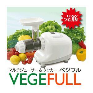 ゼンケン 1台2役のマルチジューサー&クッカー ベジブル(電動製麺器機能付き)|kurashi