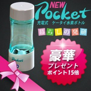 新モデル 充電式 ケータイ水素水ボトル ポケット pocket 水素水生成器 豪華プレゼント付き 送料無料 水素水サーバー|kurashi