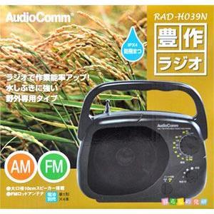 水しぶきに強い 豊作ラジオ RAD−H039N|kurashi