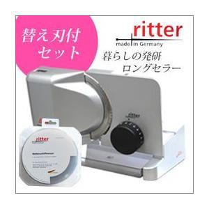 ドイツ  Ritter リッター社 電動スライサー E16 消耗品替え刃1枚付セット ポイント10倍|kurashi