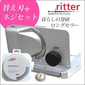 ドイツ  Ritter リッター社 電動スライサー E16  (消耗品替え刃1枚付 取付ネジセット)|kurashi