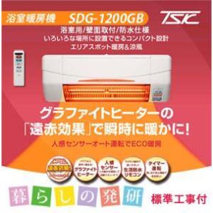 高須産業 SDG-1200GBM ( SDG-1200GB後継機 ) 浴室暖房機  標準工事付  全国送料無料 後付機種|kurashi