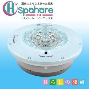 水素風呂スパーレEX 水素発生量が20%パワフルに! 5月以降入荷予定分|kurashi