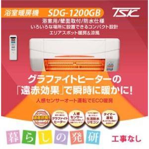 高須産業 SDG-1200GBM (SDG-1200GB後継機) 浴室暖房機 工事なし 全国送料無料  防水仕様|kurashi