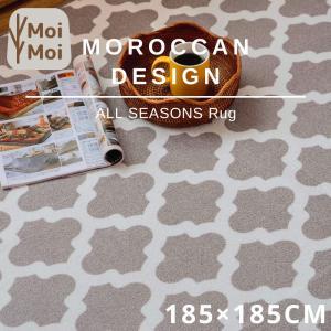 モロッカン柄 ラグ マット 正方形 185×185cm 北欧 CARPET 防音マット こたつ敷きの写真