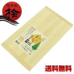 まな板 木製 | 日本製 国産 檜 ひのき ヒノキ 桧 まないた カッティングボード キッチン 俎板 日本 木 大きい キッチン キッチン用品 料理 調理 台の画像