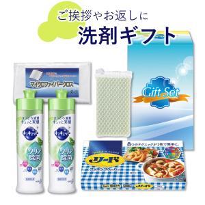 洗剤セット クリンフレッシュギフト 105 | 洗剤 ギフト ギフトセット 食器用 食器用洗剤 キュ...